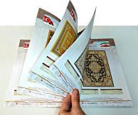 آلبوم چاپی انواع محصولات نخ ونقشه شامل 661 صفحه
